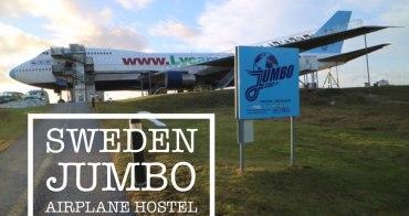 瑞典 STOCKHOLM 🔸全球第一間 波音747 飛機旅館 Jumbo Hostel 阿蘭達機場轉機免費接駁