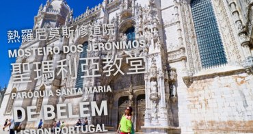 葡萄牙x里斯本 ||貝倫區散步去 哲羅姆派修道院 Jeronimos Monastery  聖瑪利亞教堂Paróquia Santa Maria de Belém 世界文化遺產 葡萄牙七大建築奇蹟之一。
