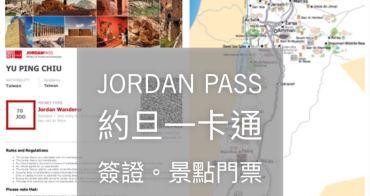 約但📍 JORDAN PASS 簽證入境 景點門票 一網打盡