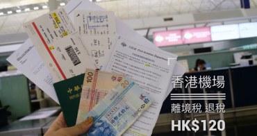 香港機場離境稅🔶退稅流程分享 退回港幣120!