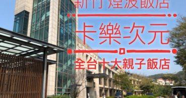 2019 新竹🔸 煙波大飯店湖濱館 讓孩子玩到瘋狂的卡樂次元 最大的親子樂園