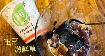 澎湖排隊冰品   玉冠嫩仙草 2019漲價也要吃一次唷  嫩仙草凍 雙珠奶茶