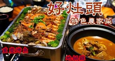 澎湖美食| 地鍋雞 海鮮滿到爆炸的重慶烤魚 竹籠海鮮蒸鍋  好灶頭特色農家菜