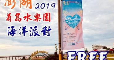 澎湖親子活動 || 菊島水樂園 2019澎湖海洋派對嘉年華 活動'免費' 超好玩