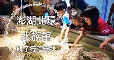澎湖水族館🔸 三個親子必 參加的活動  潛水員餵食秀   DIY 水晶寶寶 活動 觸摸海星體驗 澎湖親子行程