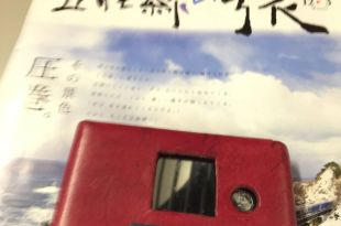 【日本上網WIFI分享】好用的au上網吃到飽~1-10親取服務超貼心!
