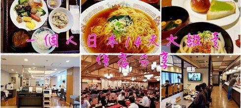 一個人的日本大縱走14天❖住宿全花費&心得大公開!