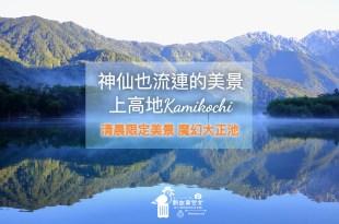 【一個人旅行】長野山行⛰上高地住一晚| 清晨限定的仙境美景❤魔幻大正池
