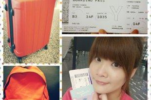 【花小姐碎念】開始規劃一個人旅行(1)決定地點、訂機票