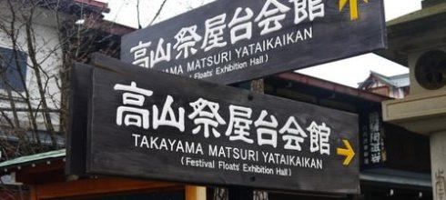 【熱血背包女】日本中部北陸自助~Day2(上)高山陣屋→宮川朝市→新穗高溫泉