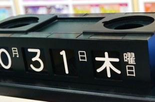 【熱血背包女】2013日本東北紅葉行day1 台灣→仙台→青森