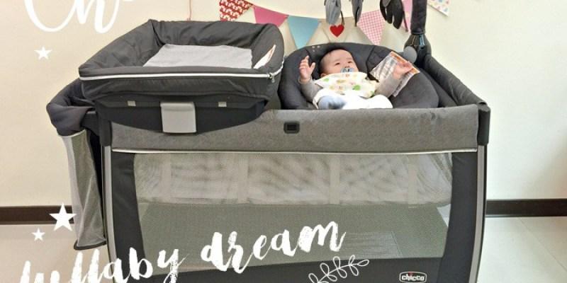【育兒】Chicco Lullaby Dream多功能豪華遊戲床~