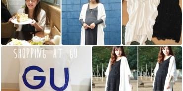 【2016東京戰利品】GU小敗家+三套孕婦穿搭
