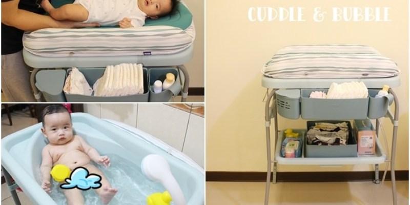 【育兒】一物可多用的~Chicco Cuddle&Bubble洗澡尿布台(多功能護理台)