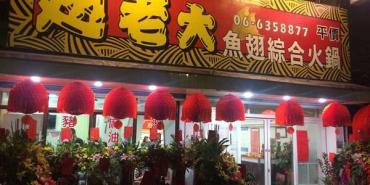 【台南市-新營區】翅老大綜合火鍋  難得一見的豬肚鱉火鍋