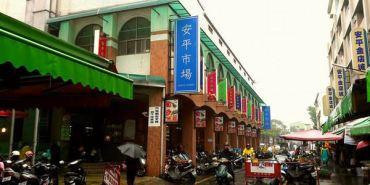 【台南市-安平區】安平市場蝦仁肉圓  在地的隱藏美味