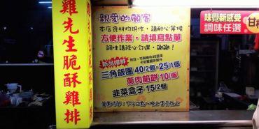 【台南市-永康區】雞先生脆酥雞排  感心的四十元雞排送蔬菜