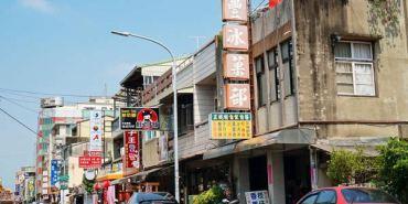 【台南市-新營區】華豐冰菓部  老老實實做生意