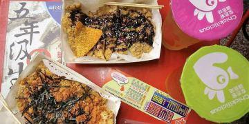 【台南市-中西區】原來雞排也可以這樣吃???花生醬與海苔肉鬆蹦出新滋味?!搞怪創意的新吃法\( ̄<  ̄)>