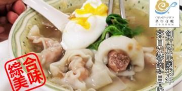 【台南市-永康區】菜市仔嬤汾陽餛飩  專心做好一件美味的事