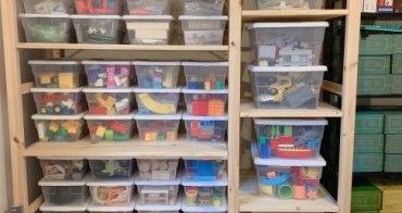 收納|玩具的倉庫式收納 高密度收納所有玩具