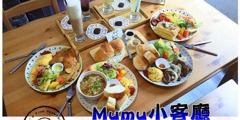 【台南中西區】Mumu小客廳★老屋、巷弄、早午餐.慵懶慢調的休日時光/咖啡果茶/甜吐司磚/可頌三明治