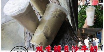【台南中西區】双生綠豆沙牛奶★夏季熱汗直流.透心涼的微甜冰沙-綠豆沙.解暑一夏/綠豆沙牛奶/赤崁樓