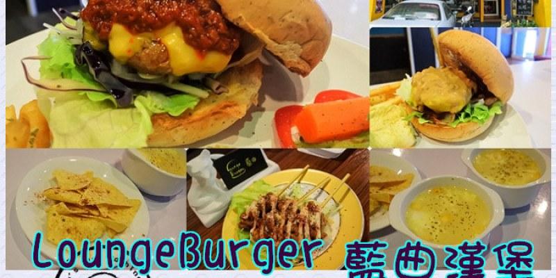 【台中西屯區】LoungeBurger 藍曲漢堡★餐酒&漢堡NEW搭調IN宵夜!多款小遊戲添歡愉.飛鏢台來場競賽得冠軍/台中愛買/台中市政府/文心路麥當勞