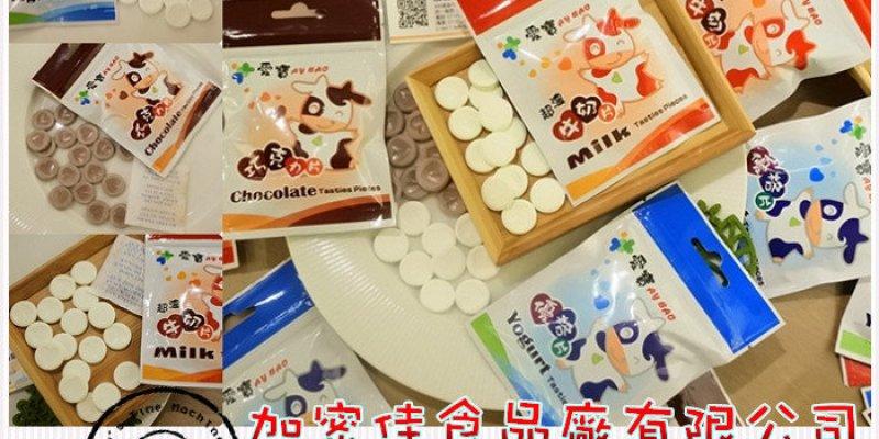 【生活點心】加密佳食品廠有限公司★全家人的隨手包健康小零嘴.牛奶片.巧克力片.優格片