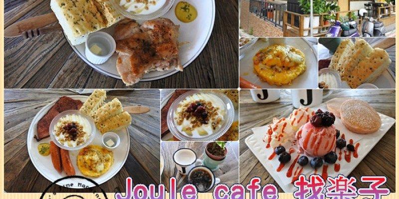 【台南南區】Joule Cafe找楽子★粉色系莓果冰淇淋鬆餅.大份量澎派早午餐.姐妹聚餐好去處/下午茶/帕尼尼/咖啡/大成國中