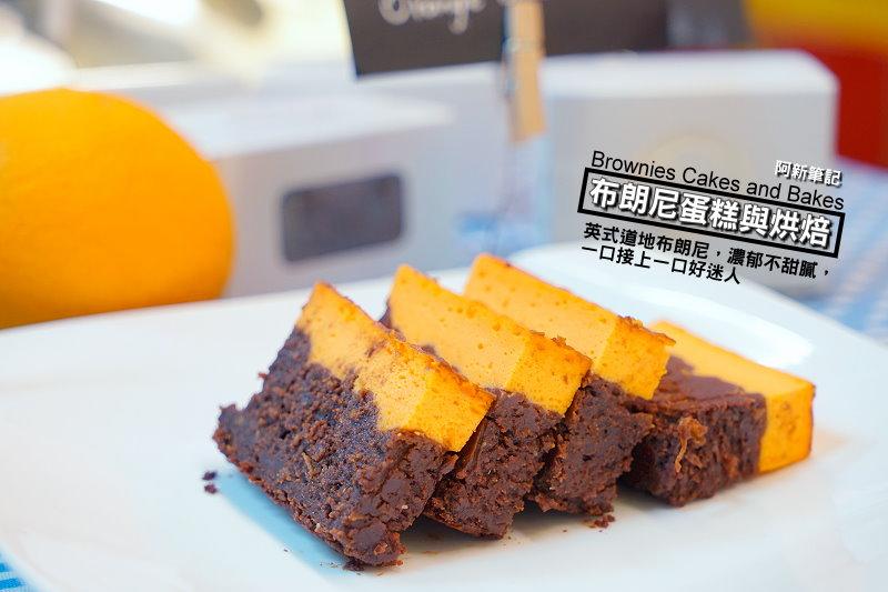 布朗尼蛋糕與烘焙-01