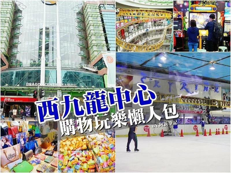 西九龍中心玩樂-01