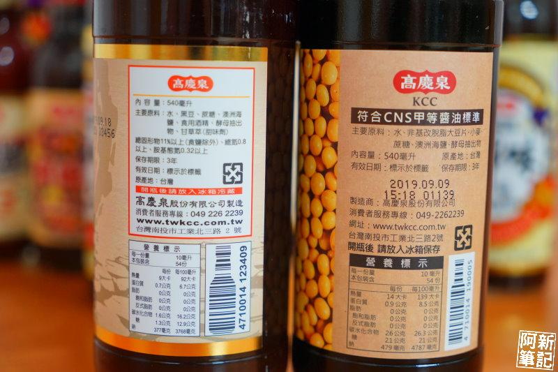 高慶泉古早味醬油-08