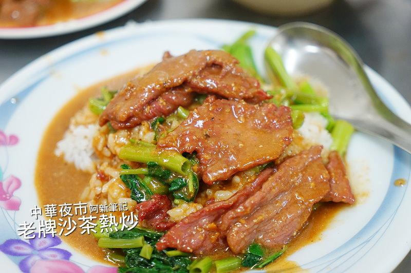 中華夜市老牌沙茶牛肉-14