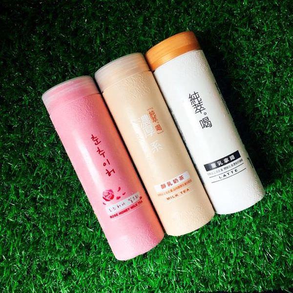 【 純粹喝濃厚系】Chun-Cui-He | 粉紅色包裝玫瑰蜜香奶茶, 重乳拿鐵, 醇乳奶茶