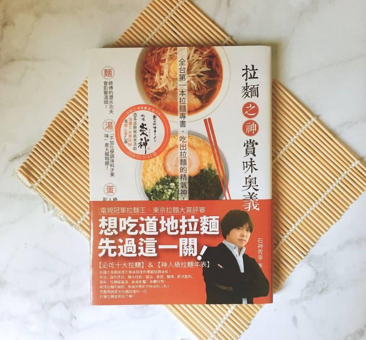 拉麵之神賞味奧義 Book Review 》石神秀幸著作    Japanese Ramen Book