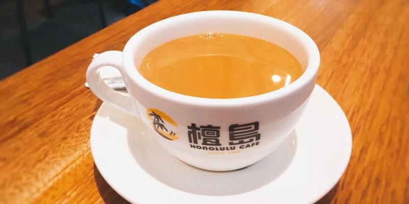 檀島香港茶餐廳 Honolulu Cafe 》信義新光三越A11 |  Cantonese Restaurant
