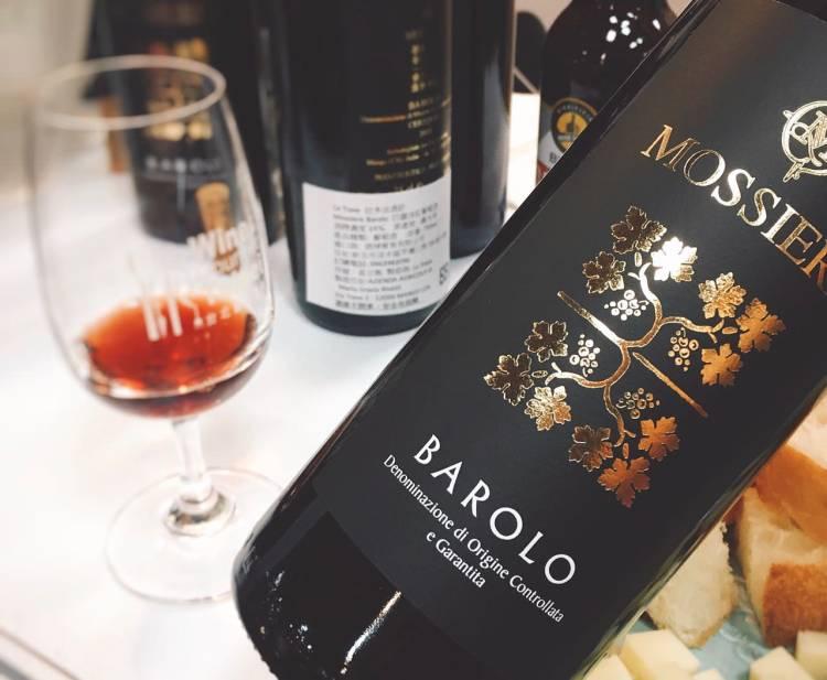 MOSSIERE BAROLO DOCG 》巴羅洛紅葡萄酒 | 義大利酒中之王