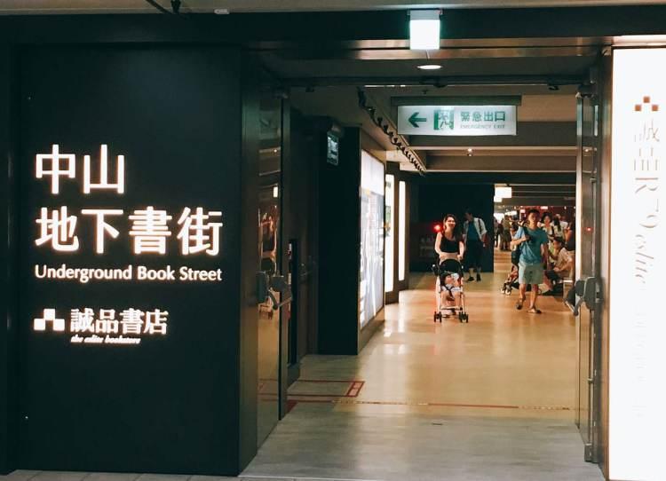 台北中山地下書街 》Taipei Zhongshan Underground Book Street