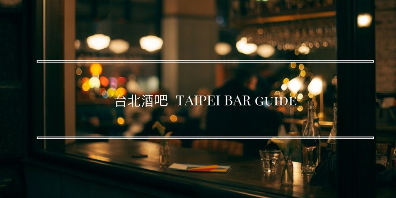 台北酒吧 》TAIPEI BAR GUIDE