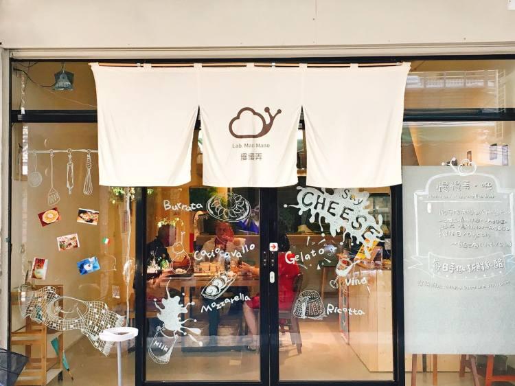 慢慢弄乳酪坊 》台北新鮮義式手工起司專賣店  | Taipei Fresh Cheese