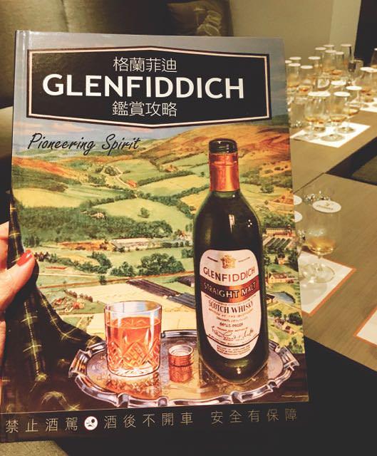【格蘭菲迪鑑賞攻略 】Glenfiddich   導讀會   威士忌   書籍評論