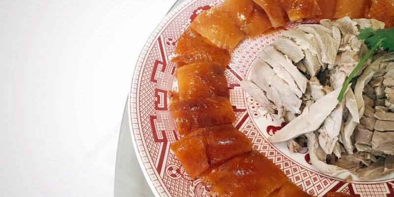 金鴨子 Tasty Duck  》LA County Peking Duck  |  北京烤鴨