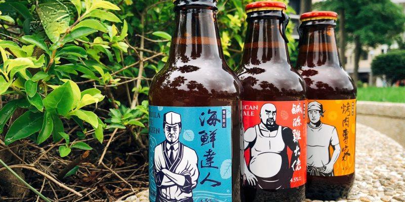 台灣艾爾饕客限定精釀啤酒》Taiwan Ale Brewery     料理搭配啤酒首選