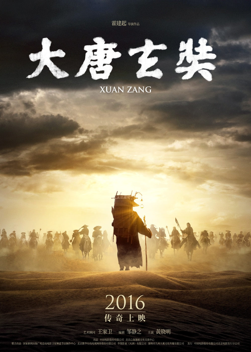 Poster do filme Xuan Zang