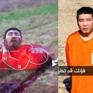 【ISIS】湯川遥菜さんがイスラム国兵に拘束される一部始終・・・※流出映像