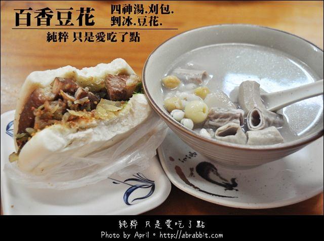 46.百香豆花