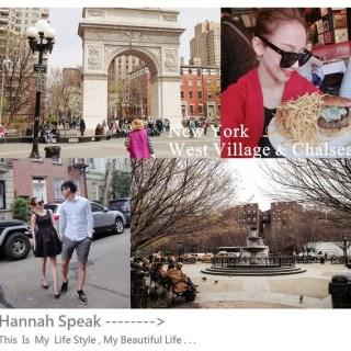 [旅遊]紐約New York : 在西村遇見慾望城市凱莉的家,在雀兒喜享用晚餐慶祝完美的一天。
