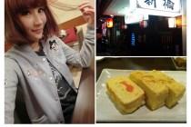 [生活]台北新橋居酒屋的黯然銷魂玉子燒 + 姊妹黑色單身派對!!