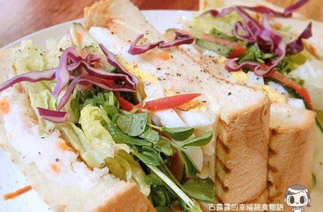 [台北] 吃三明治!Loveggie 樂蔬吉 (已歇業